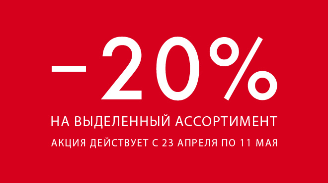 -20% с 23.04-11.05