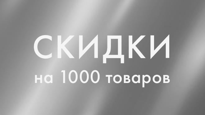 СКИДКИ на 1000 товаров!