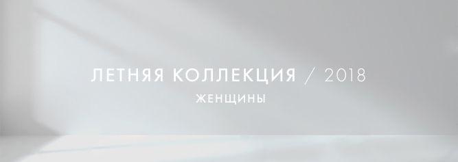 Женская коллекция весна 2018