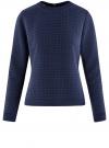 Свитшот из фактурной ткани с молнией на спине oodji для женщины (синий), 14801046/45949/7900N