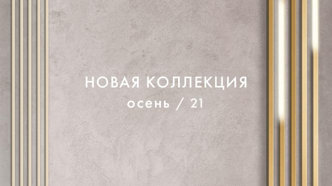 ОСЕНЬ 2021