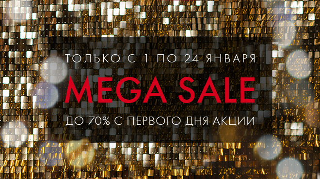 MEGA SALE 2021 до 24.01.21
