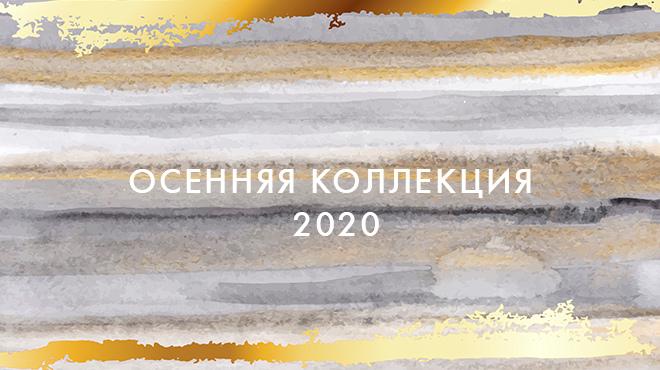 Осенняя коллекция 2020