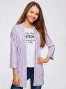 Кардиган без застежки с карманами oodji #SECTION_NAME# (фиолетовый), 73212397B/45904/8000M - вид 2