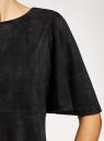 Платье из искусственной замши свободного силуэта oodji #SECTION_NAME# (черный), 18L11001/45622/2900N - вид 5