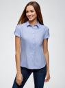 Рубашка хлопковая с коротким рукавом oodji для женщины (синий), 13K01004-1B/14885/7000N