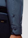 Рубашка приталенная в мелкую графику oodji #SECTION_NAME# (синий), 3L110345M/19370N/7479G - вид 5