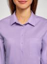 Рубашка базовая с нагрудными карманами oodji #SECTION_NAME# (фиолетовый), 11403222B/42468/8000N - вид 4