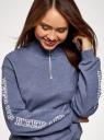 Свитшот укороченный с воротником-стойкой oodji для женщины (синий), 14808039/48001/7410Z