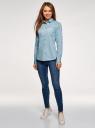 Рубашка базовая из хлопка oodji #SECTION_NAME# (синий), 13K03007B/26357/7079O - вид 6