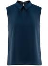 Блузка базовая без рукавов с воротником oodji #SECTION_NAME# (синий), 11411084B/43414/7900N