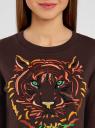 """Свитшот с вышивкой """"тигр"""" oodji для женщины (коричневый), 14801045-3/43623/3919P"""