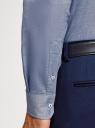 Рубашка приталенная с длинным рукавом oodji #SECTION_NAME# (синий), 3B110011M/34714N/7500N - вид 5