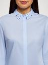 Рубашка приталенная с бисером на воротнике oodji для женщины (синий), 13K03003-1B/42083/7500N