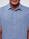 Рубашка приталенная с коротким рукавом oodji #SECTION_NAME# (синий), 3L210038M/19370N/7510G - вид 4