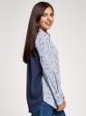Рубашка принтованная с длинным рукавом oodji для женщины (синий), 13K11022/45202/7910G