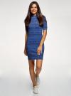 Платье трикотажное с воротником-стойкой oodji #SECTION_NAME# (синий), 14001229/47420/7529E - вид 2