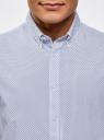 Рубашка принтованная с двойным воротником oodji для мужчины (синий), 3L210053M/44425N/1075G