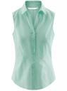 Рубашка базовая без рукавов oodji #SECTION_NAME# (бирюзовый), 11405063-6/45510/7300N