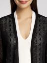 Кардиган длинный ажурной вязки oodji для женщины (черный), 73212384/43330/2900N