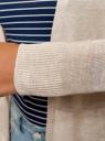 Кардиган удлиненный без застежки oodji для женщины (бежевый), 63212598/48114/3300M