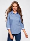 Рубашка с контрастной отделкой и рукавом 3/4 oodji #SECTION_NAME# (синий), 11403201-2B/26357/7500N - вид 2