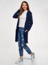 Кардиган удлиненный с капюшоном и карманами oodji для женщины (синий), 73207204-1/45963/7900N