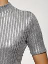 Водолазка приталенная с коротким рукавом oodji для женщины (серебряный), 15E01010/48782/2591X