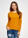 Кардиган вязаный с круглым вырезом oodji для женщины (оранжевый), 63212568B/45576/5200N