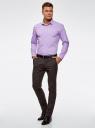 Рубашка базовая приталенного силуэта oodji #SECTION_NAME# (фиолетовый), 3B110012M/23286N/8000N - вид 6