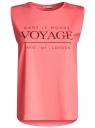 Майка свободного силуэта с надписью oodji #SECTION_NAME# (розовый), 14305027/42820/4D29P