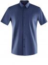 Рубашка базовая с коротким рукавом oodji для мужчины (синий), 3B240000M/34146N/7500N