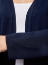 Кардиган без застежки с карманами oodji #SECTION_NAME# (синий), 63212589/24526/7900N - вид 5