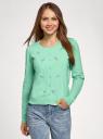 Кардиган вязаный с вышивкой oodji для женщины (зеленый), 63212568-2/49706/6519P