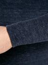 Джемпер свободного силуэта фактурной вязки oodji #SECTION_NAME# (синий), 4L107116M/46227N/7900M - вид 5