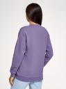 Свитшот свободного силуэта с принтом oodji для женщины (фиолетовый), 14808061-4/47999/8070P