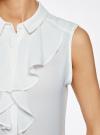 Топ из струящейся ткани с воланами oodji #SECTION_NAME# (белый), 21411108/36215/1200N - вид 4