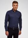 Рубашка базовая приталенная oodji #SECTION_NAME# (синий), 3B140002M/34146N/7500N - вид 2