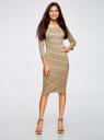 Платье облегающее с вырезом-лодочкой oodji #SECTION_NAME# (бежевый), 14017001-1/37809/3329S - вид 2
