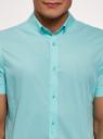 Рубашка базовая с коротким рукавом oodji #SECTION_NAME# (бирюзовый), 3B240000M/34146N/7301N - вид 4