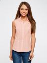 Рубашка базовая без рукавов oodji #SECTION_NAME# (розовый), 11405063-6/45510/4000N - вид 2