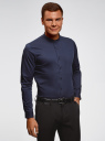 Рубашка приталенная с воротником-стойкой oodji для мужчины (синий), 3B140004M/34146N/7904N