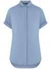 Рубашка из лиоцелла с коротким рукавом oodji #SECTION_NAME# (синий), 16A09002/45490/7500W