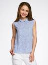 Блузка базовая без рукавов с воротником oodji #SECTION_NAME# (синий), 11411084B/43414/7010F - вид 2