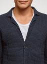 Кардиган текстурной вязки на пуговицах oodji #SECTION_NAME# (синий), 4L605046M/49454N/7962N - вид 4