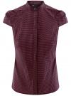Рубашка с коротким рукавом из хлопка oodji #SECTION_NAME# (синий), 11403196-3/26357/7945G