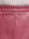 Юбка-трапеция из искусственной кожи oodji #SECTION_NAME# (розовый), 18H00008/46534/4A00N - вид 5