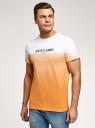 Футболка с принтом и градиентом oodji для мужчины (оранжевый), 5L641001I-28/39485N/5579P