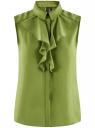 Топ из струящейся ткани с воланами oodji #SECTION_NAME# (зеленый), 21411108/36215/6200N