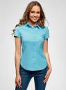 Рубашка базовая с коротким рукавом oodji #SECTION_NAME# (бирюзовый), 11401238-1/45151/7300N - вид 2